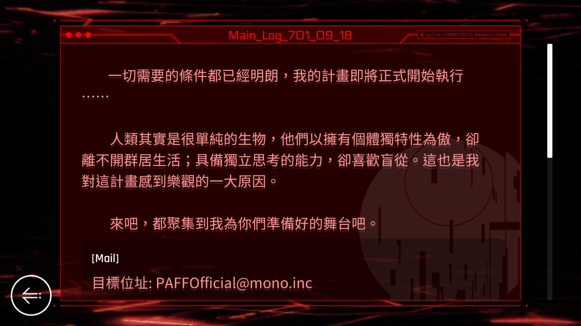 screenshot-20190807-224812-cytus-ii.png