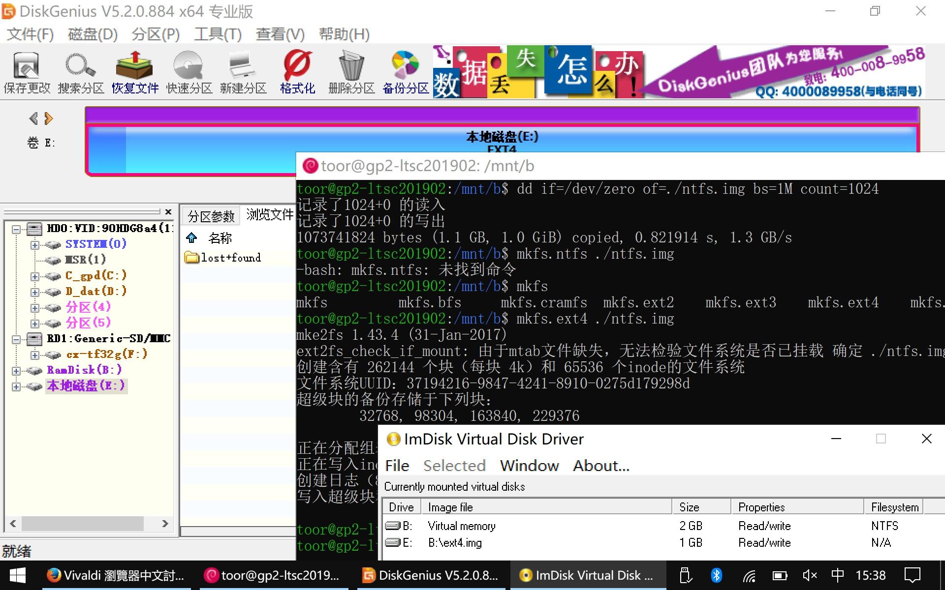 imdisk20210125-002.jpeg